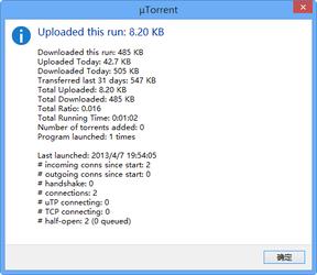 磁力下载工具uTorrent 3.5.5-第4张图片-cc下载站