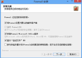 腾讯Foxmail 7.2.14-第5张图片-cc下载站