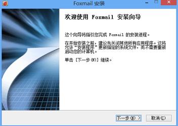 腾讯Foxmail 7.2.14-第6张图片-cc下载站