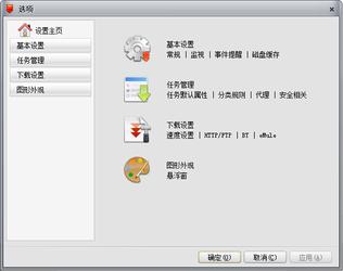 快车FlashGet 3.7官方版-第3张图片-cc下载站