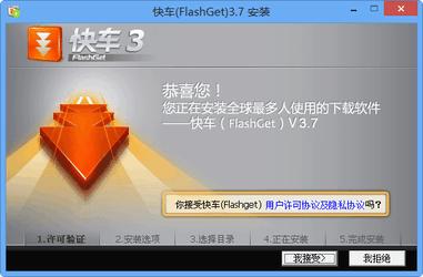 快车FlashGet 3.7官方版-第5张图片-cc下载站