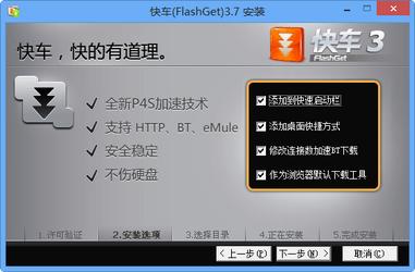 快车FlashGet 3.7官方版-第4张图片-cc下载站
