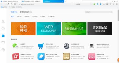 QQ浏览器 10.5-第3张图片-cc下载站
