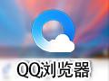 QQ浏览器 10.5
