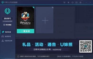 网易UU网游加速器 2.12.16-第3张图片-cc下载站