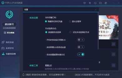 网易UU网游加速器 2.12.16-第6张图片-cc下载站