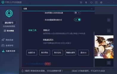网易UU网游加速器 2.12.16-第7张图片-cc下载站