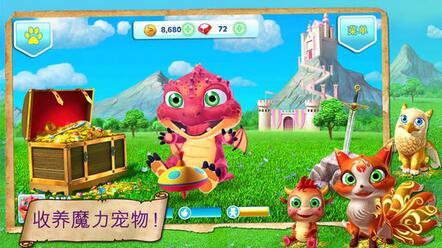 梦幻庄园 1.3.8-第3张图片-cc下载站