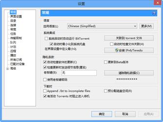 BitTorrent 7.10.5-第4张图片-cc下载站