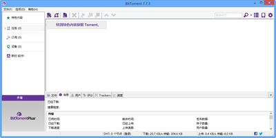 BitTorrent 7.10.5-第2张图片-cc下载站