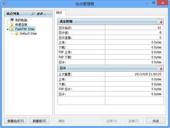 FlashFXP 5.4-第5张图片-cc下载站