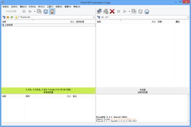 FlashFXP 5.4-第3张图片-cc下载站