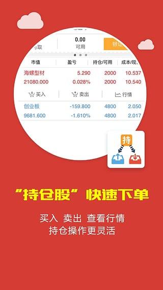 财通证券 8.3.6 官方版-第3张图片-cc下载站