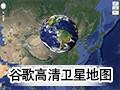 高清卫星谷歌地图 25.5.0.1