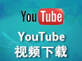 YouTube视频下载 8.5