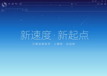 搜狗高速浏览器 10.0尝鲜版-第5张图片-cc下载站