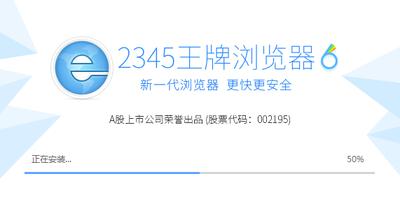 2345王牌浏览器 9.9.0-第4张图片-cc下载站