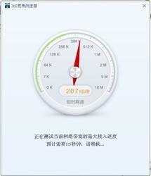 360宽带测速器(360网速测试器) 9.7-第3张图片-cc下载站