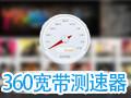 360宽带测速器(360网速测试器) 9.7