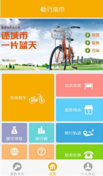 畅行南京 1.0.1-第2张图片-cc下载站