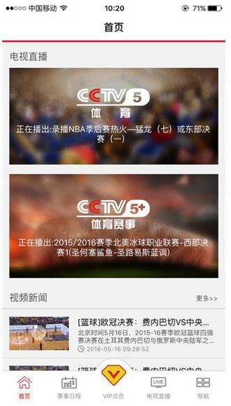 央视体育vip 6.1223-第2张图片-cc下载站