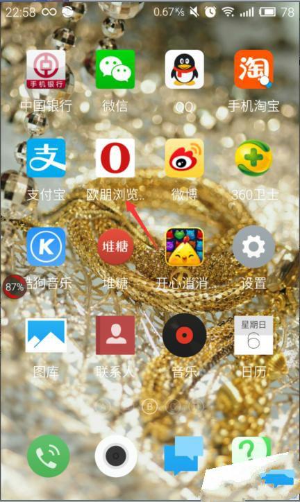 欧朋浏览器(opera浏览器) 12.15.0.3-第4张图片-cc下载站