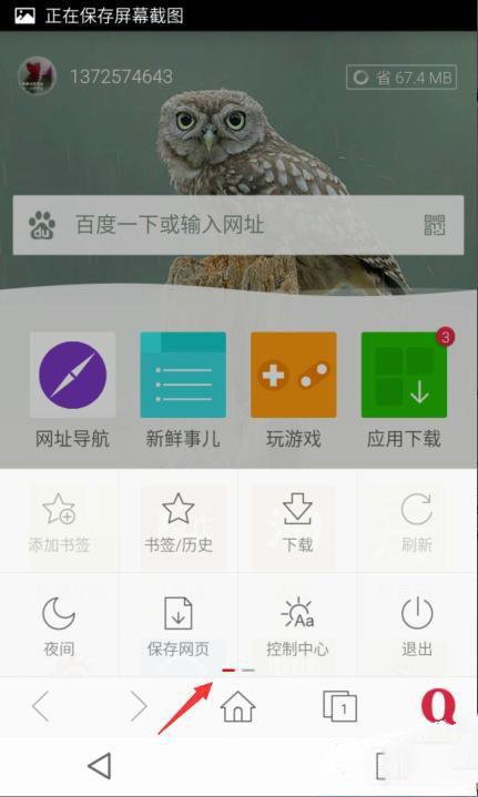 欧朋浏览器(opera浏览器) 12.15.0.3-第6张图片-cc下载站