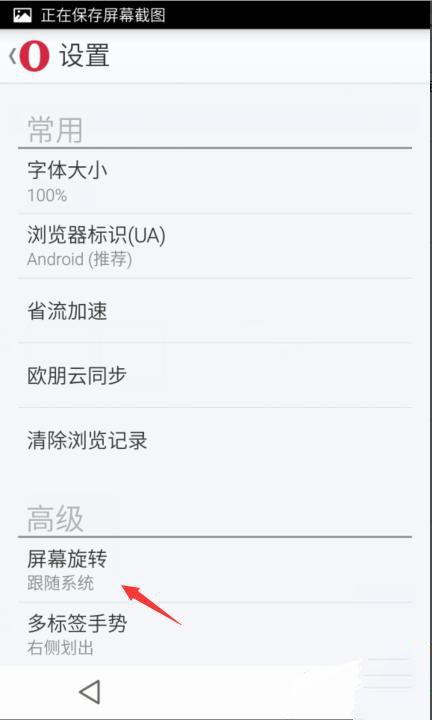 欧朋浏览器(opera浏览器) 12.15.0.3-第8张图片-cc下载站