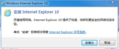 Internet Explorer 10(32位)-第2张图片-cc下载站