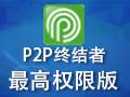 p2p终结者 最高权限版