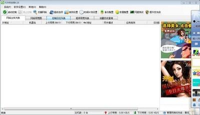 p2p终结者 最高权限版-第4张图片-cc下载站