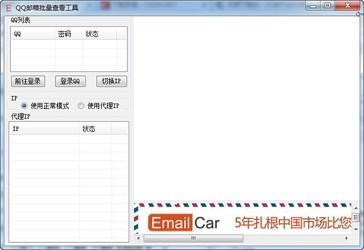 QQ邮箱登陆器 1.0-第2张图片-cc下载站