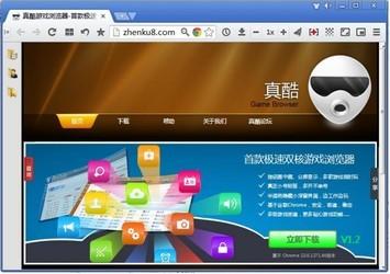 真酷游戏浏览器 1.2.6-第2张图片-cc下载站