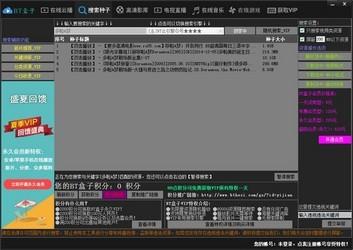 BT盒子 4.2.7-第4张图片-cc下载站