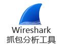 Wireshark抓包分析工具 3.2.0