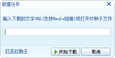 迷你迅雷 3.1.1-第3张图片-cc下载站