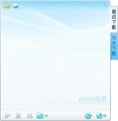 迷你迅雷 3.1.1-第2张图片-cc下载站