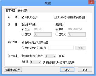迷你迅雷 3.1.1-第4张图片-cc下载站