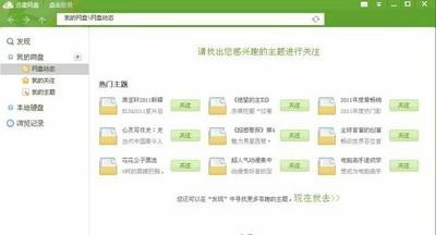 迅雷网盘客户端 1.1.2-第2张图片-cc下载站