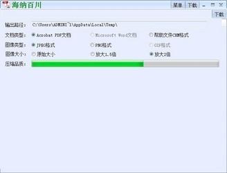 道客巴巴文档下载器-第3张图片-cc下载站