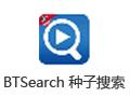 BTSearch种子搜索神器 2.5