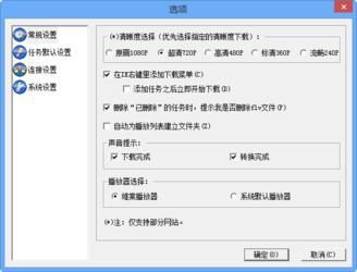 维棠视频下载器 3.0.1-第3张图片-cc下载站