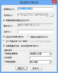 维棠视频下载器 3.0.1-第4张图片-cc下载站