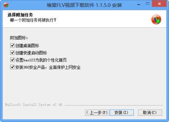维棠视频下载器 3.0.1-第5张图片-cc下载站