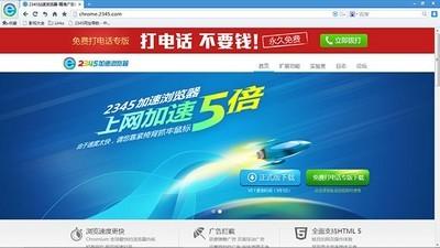 2345加速浏览器 10.5.0-第2张图片-cc下载站