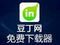 豆丁网免费下载器 3.2.7