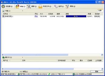电驴老版本 1.1.15-第4张图片-cc下载站