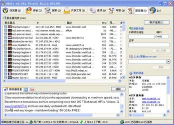 电驴老版本 1.1.15-第3张图片-cc下载站