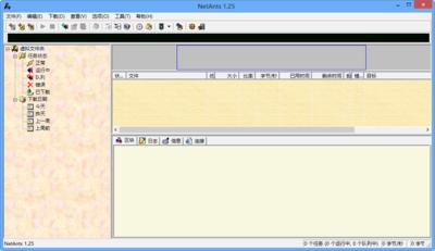 网络蚂蚁(NetAnts) 1.25 中文版-第2张图片-cc下载站