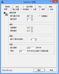网络蚂蚁(NetAnts) 1.25 中文版-第4张图片-cc下载站